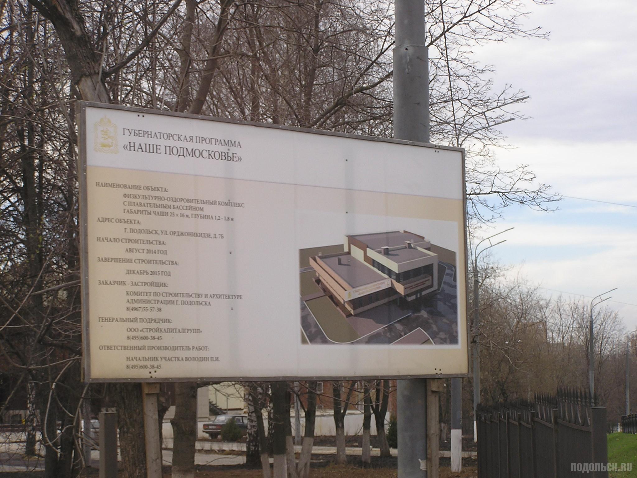 ФОК на Северном. Ул. Орджоникидзе, 18 апреля 2016 г.