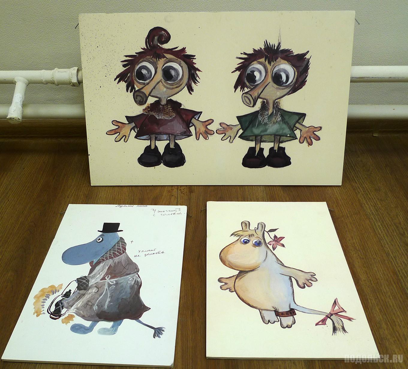 Эскизы знаменитых советских мультфильмов — на выставке в Подольске. Тофсла и Вифсла, Хемуль, Снорк.
