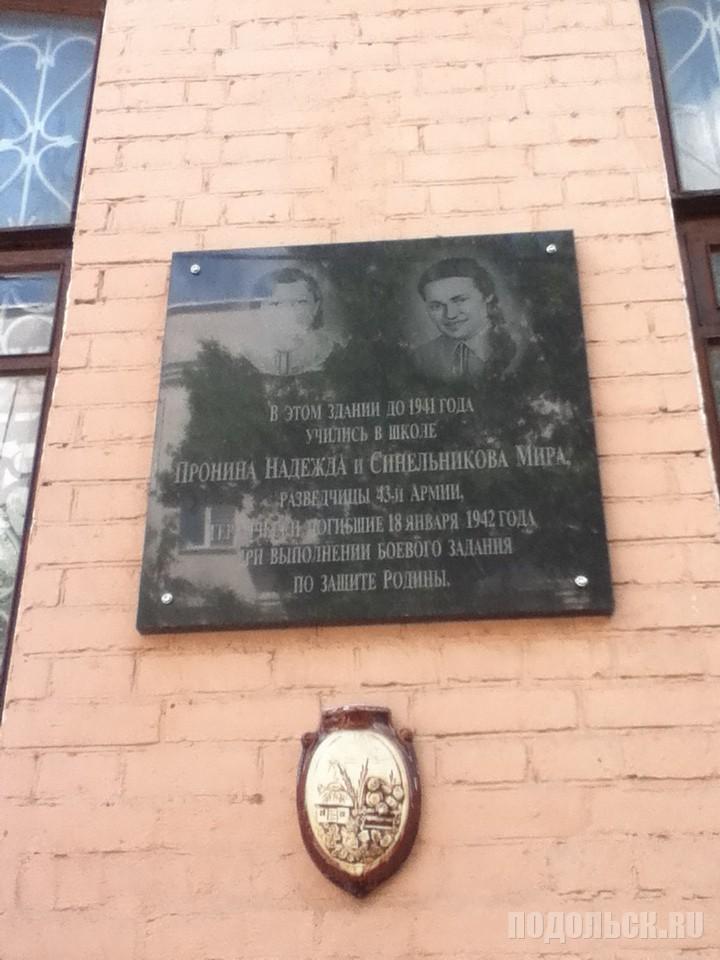 Мемориальная доска Нади Прониной и Маши Синельниковой. Февральская, 65.