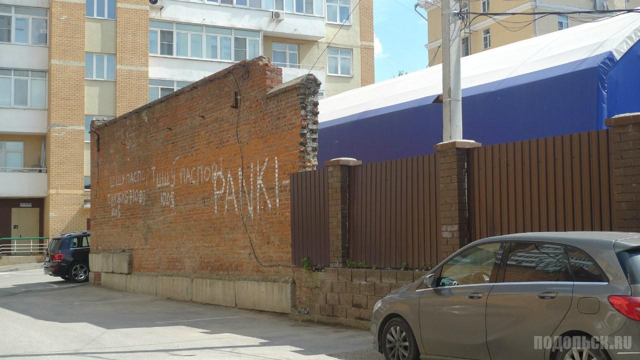 В центре Подольска. Стена принадлежит частникам.