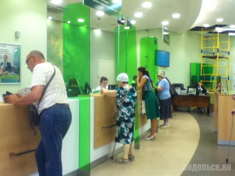В Сбербанке в Климовске. 13 июля 2016 г.