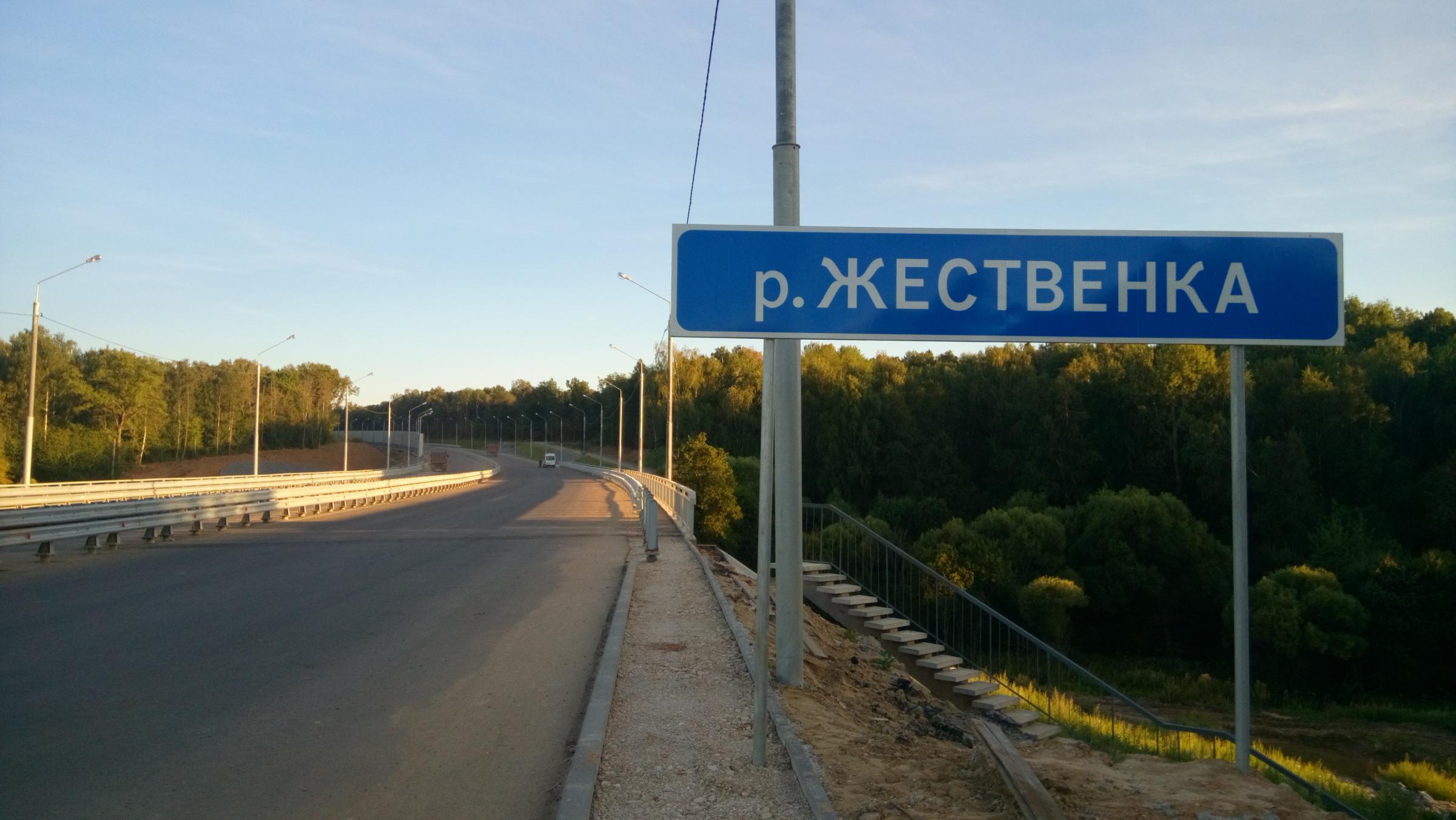 Мост через реку Жественку