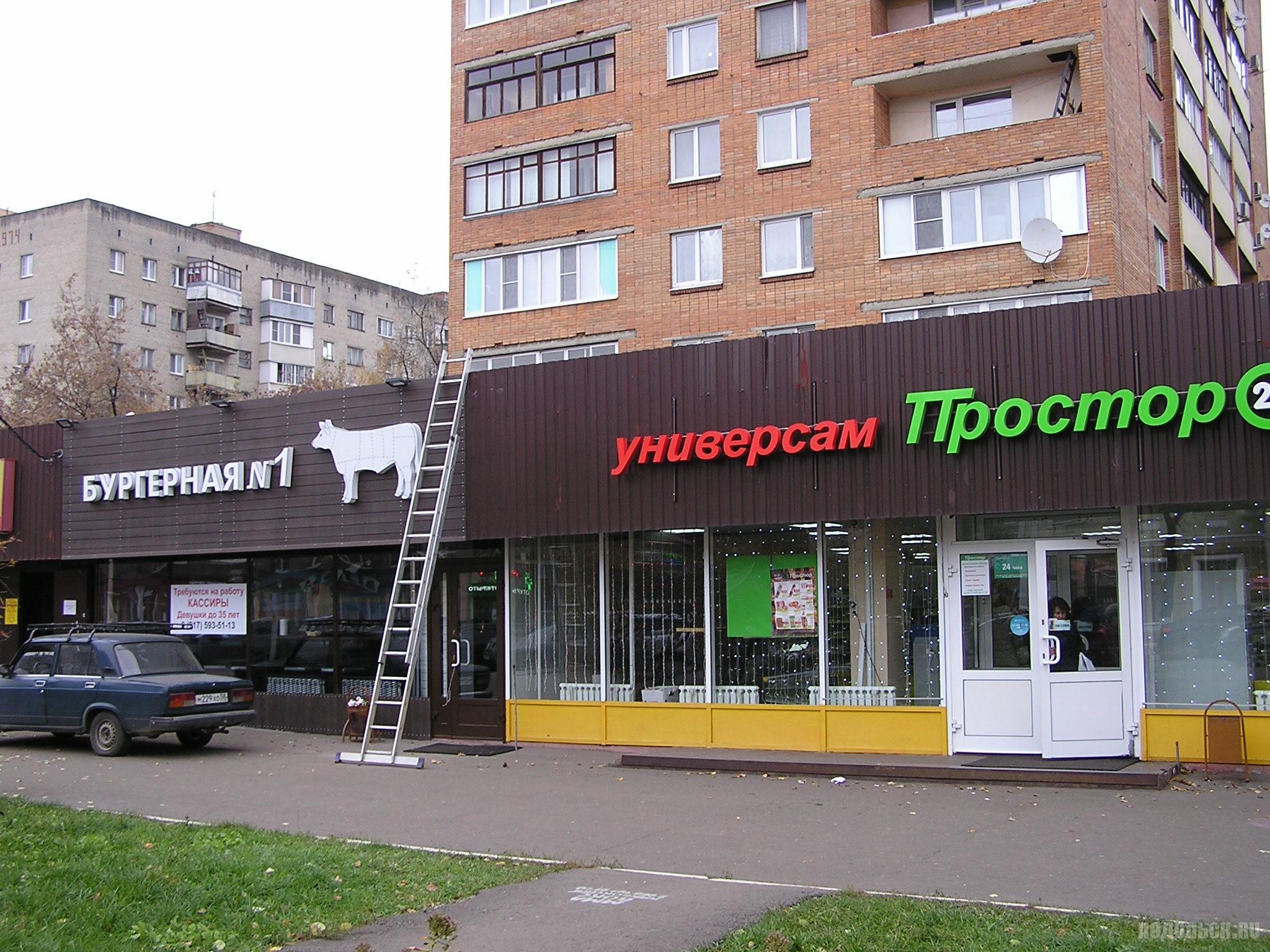 Бургерная № 1 на Ревпроспекте. 22.10.2016.