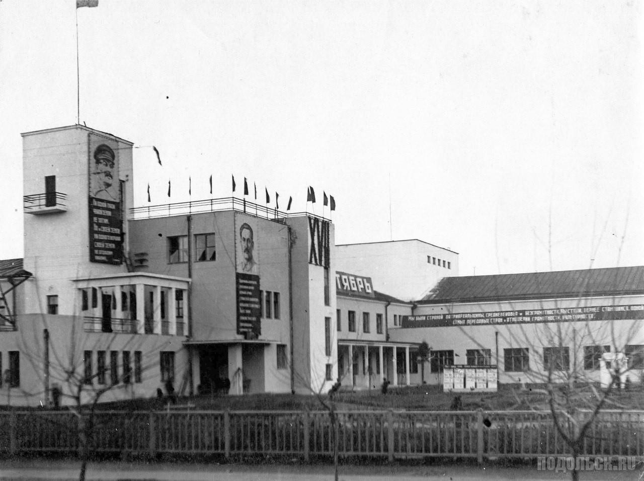 Вид на клуб имени Лепсе. Празднование 17-й годовщины Великой Октябрьской Социалистической революции, 1934 год.
