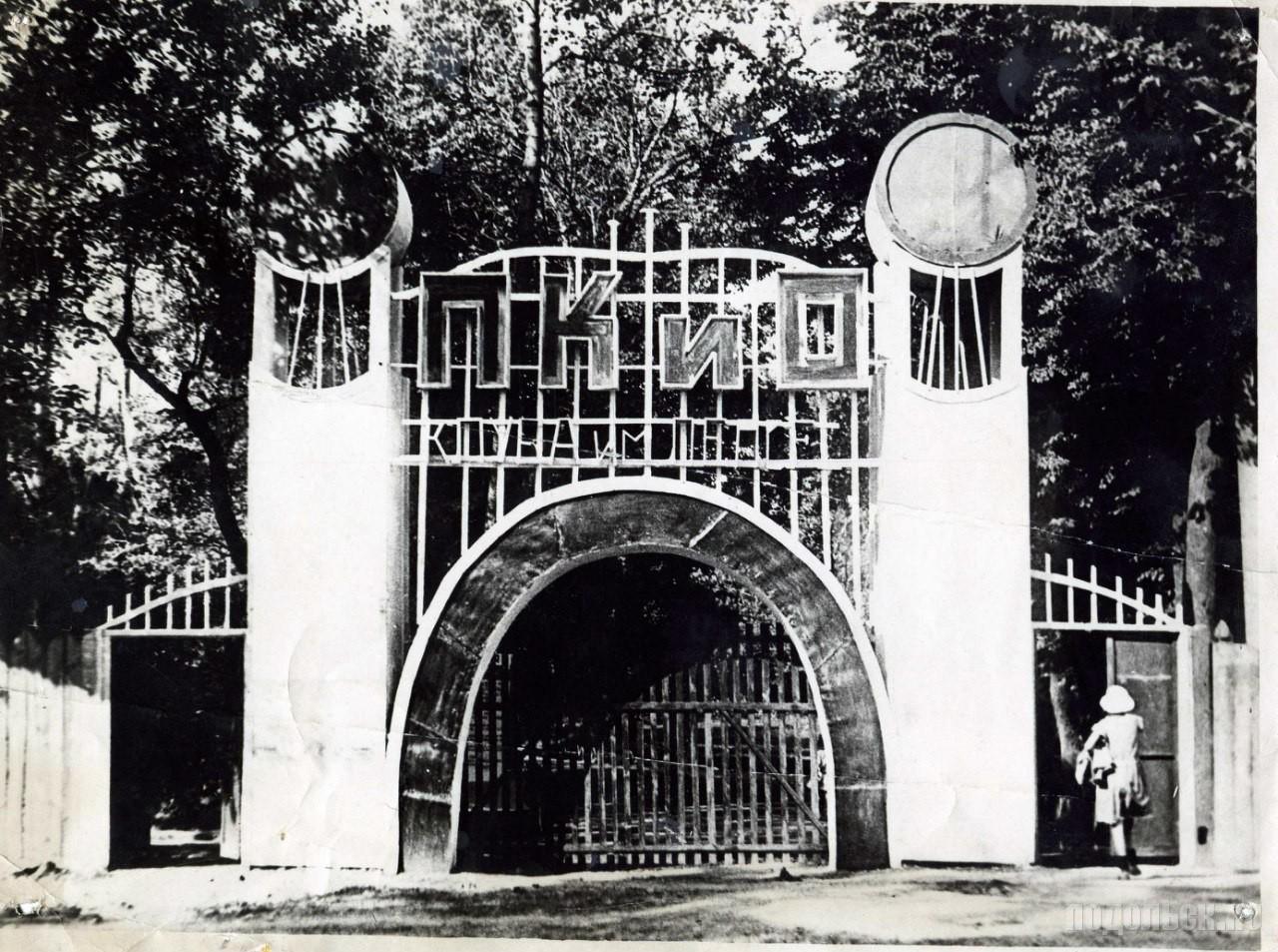 Главный вход в Парк культуры и отдыха клуба им. Лепсе, 1930-е годы.