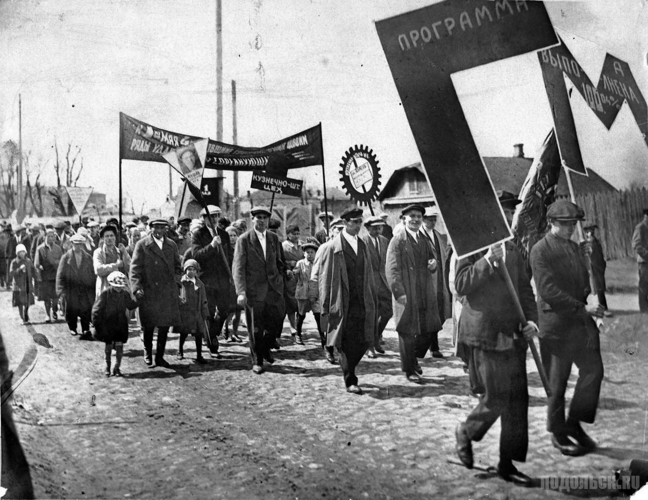 Колонна рабочих Государственного механического завода (позже ПМЗ) на первомайской демонстрации, 1930-е годы.