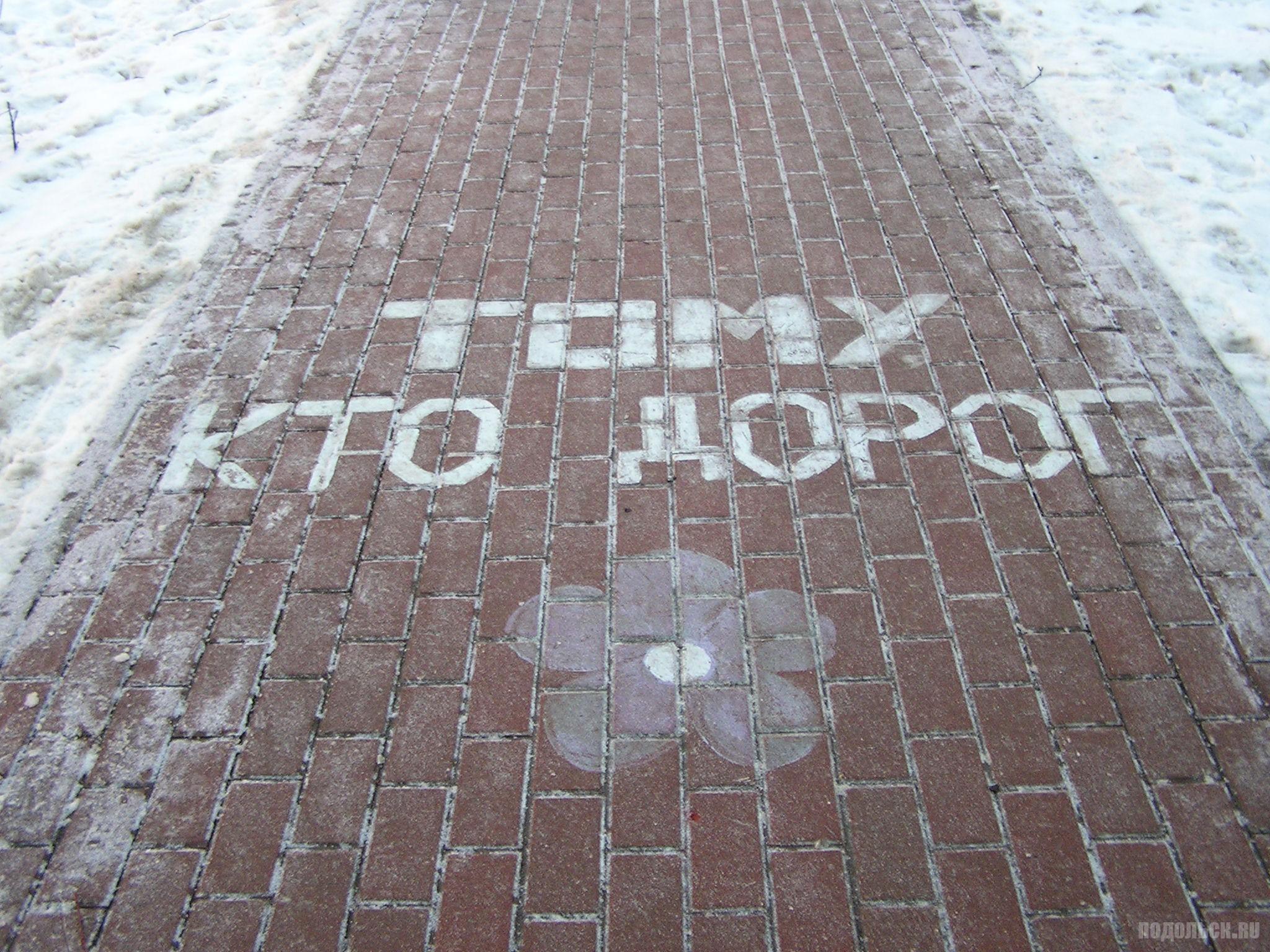 """Тому, кто дорог"". Сквер на площади Ленина. 22.12.2016."