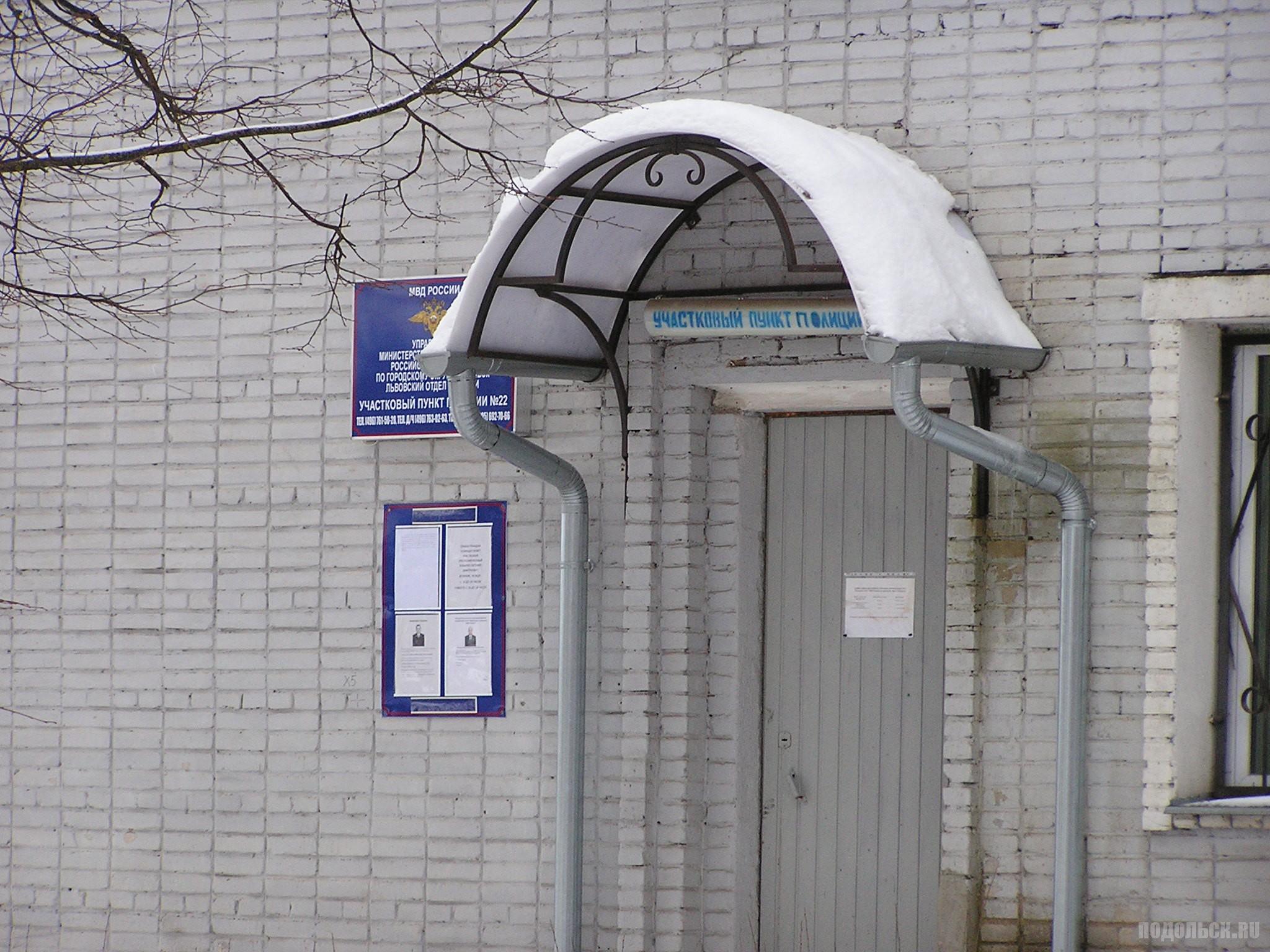 Участковый пункт полиции в Железнодорожном. Декабрь 2016 г.