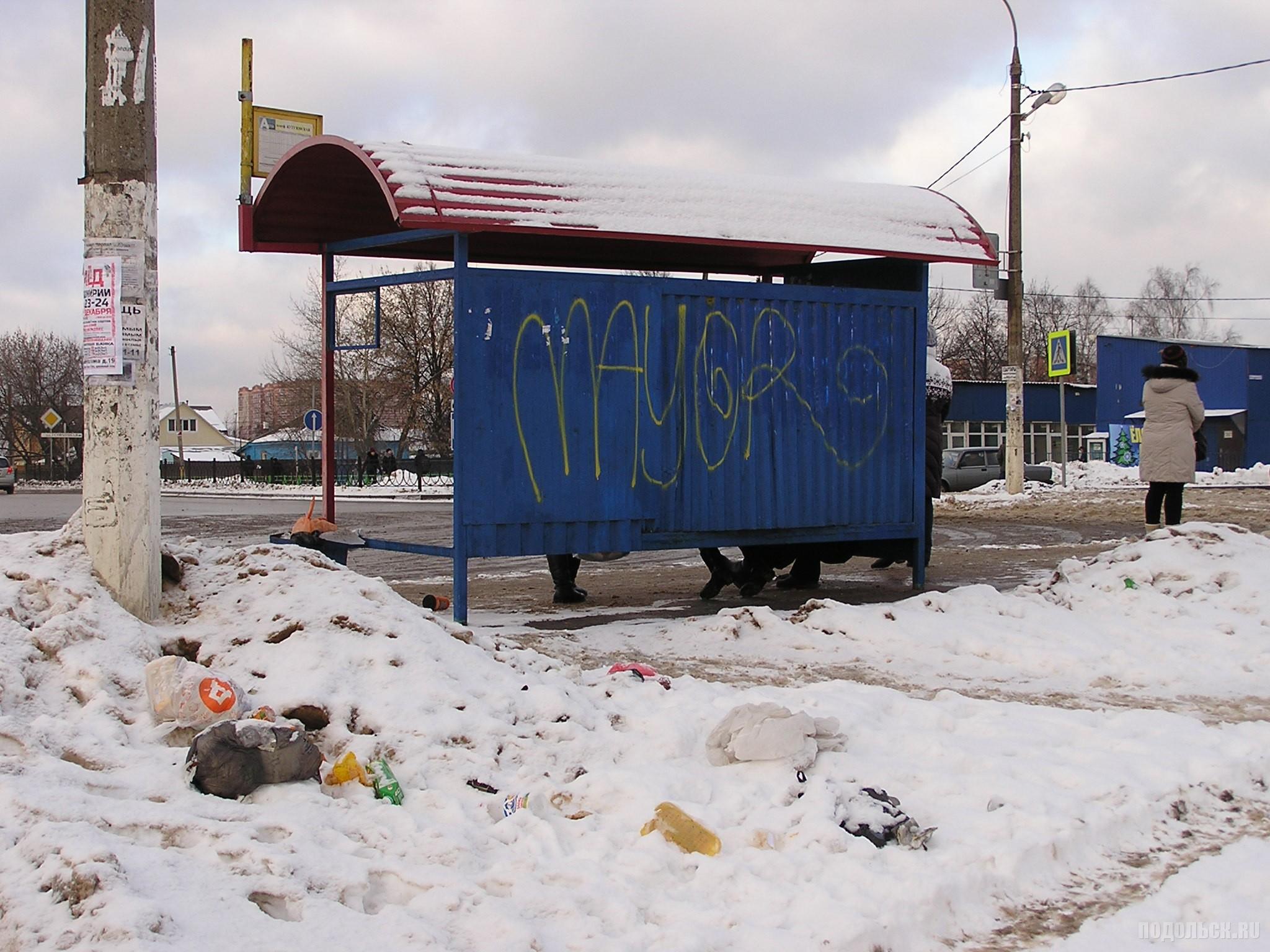 Автобусная остановка у платформы Кутузовская. Декабрь 2016 г.