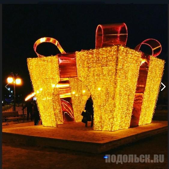 Иллюминация: новогоднее световое украшение в Подольске. Большой подарок.