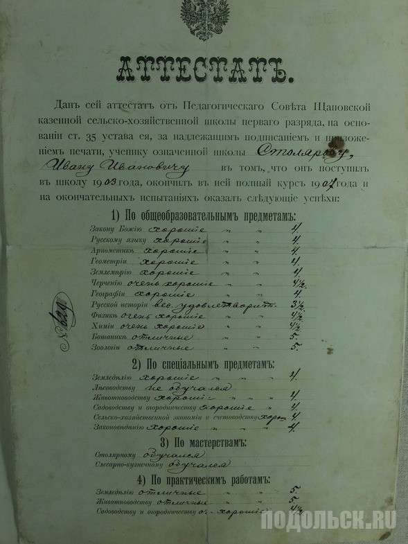 Из фондов Подольского краеведческого музея. Аттестат об окончании школы 1907 г.