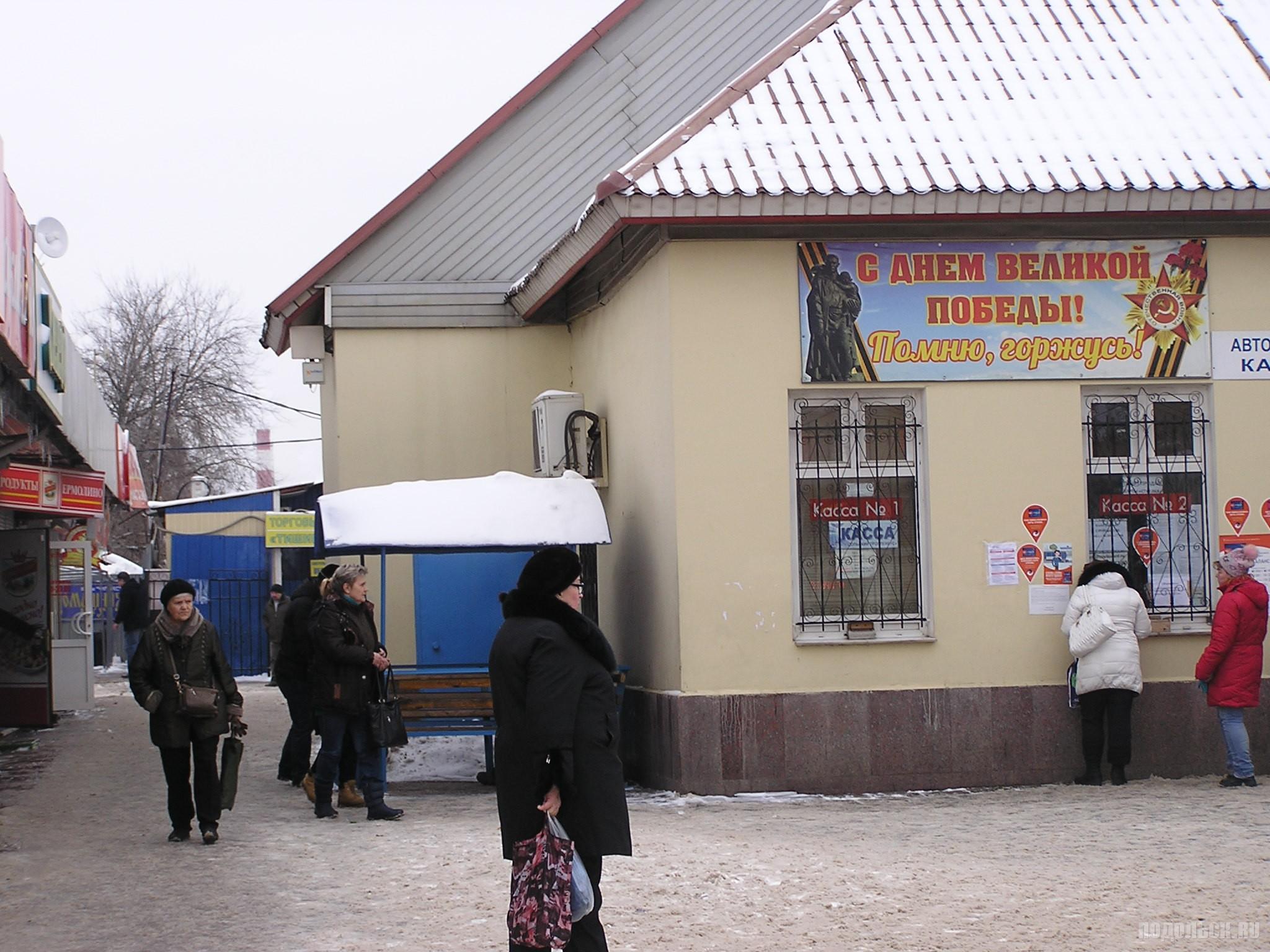 Автостанция Подольск. Январь 2017.