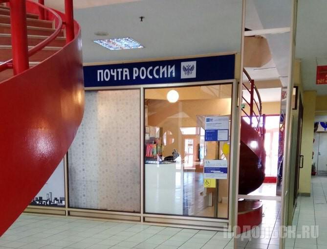 "Почта в ""Острове"". 16.02.2017."