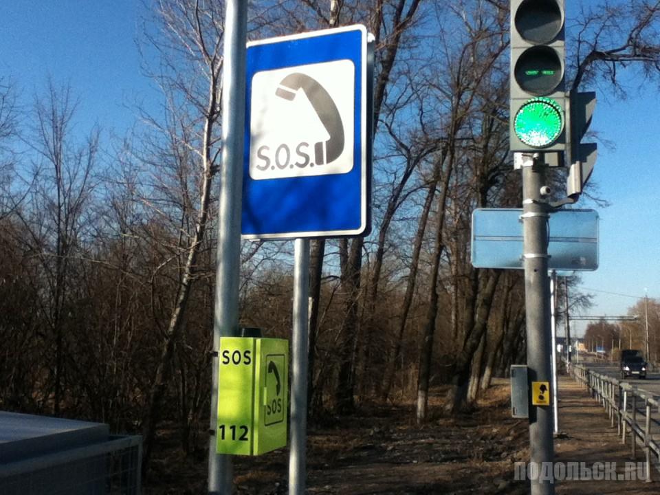 """Таксофон """"Системы-112"""" у дороги. 4.2017."""