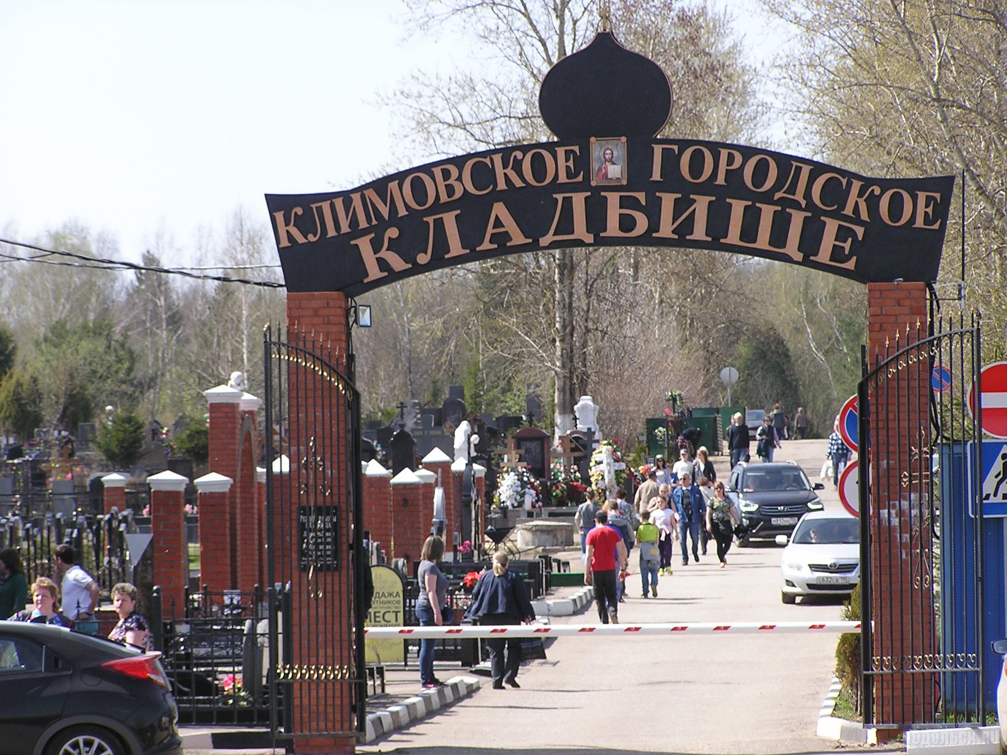 Климовское городское кладбище на Родоницу. 30.04.2017.