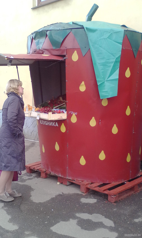 Откуда клубника? Овощной ларек на станции Подольск. 14 июня 2017.