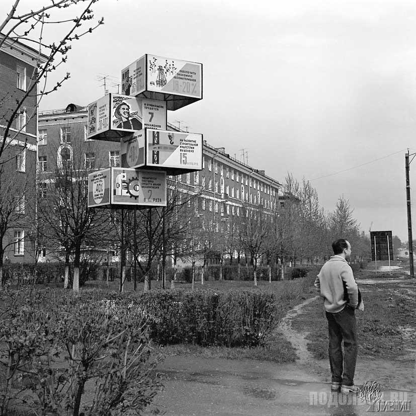 Наглядная агитация на улице Кирова. - 1974 г.