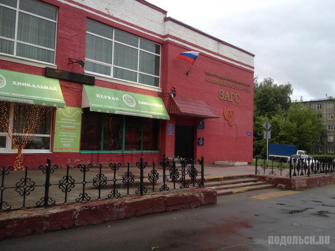 ЗАГС Подольска на улице Чехова. Июнь 2017.