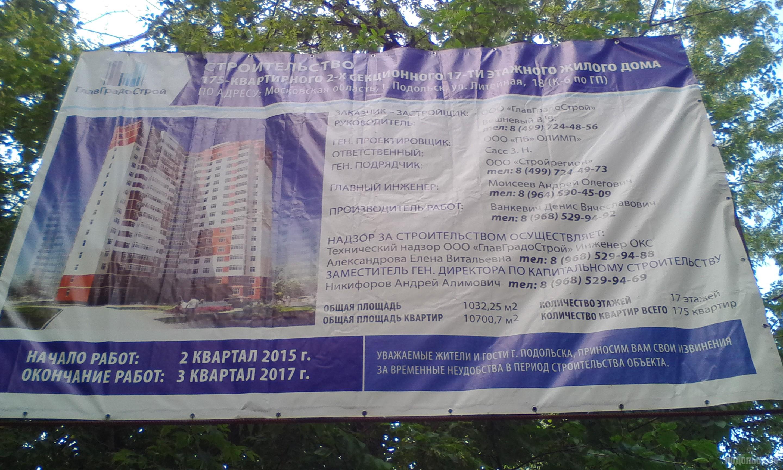 Стройплощадка ГГС на Литейной, 18. 21.07.2017.