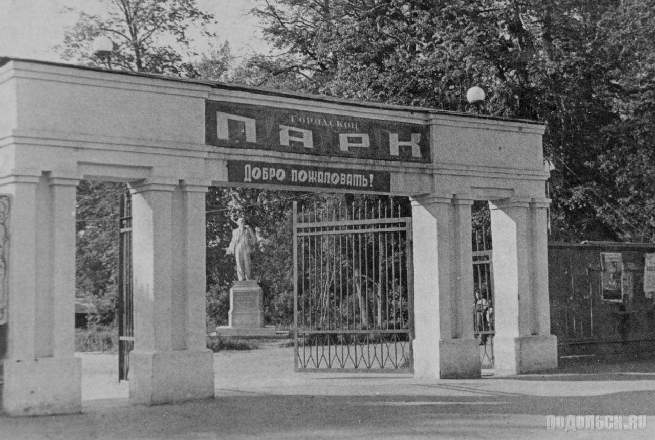 Вход в Подольский городской парк. У входа в парк была установлена скульптура В.И. Ленина, впоследствии перенесена в центральный цветник парка. - 1950-е гг.