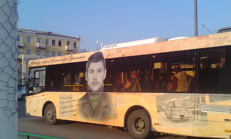 23 марта 1977 г. 22-летний водитель Александр Ерошкин выполнял рейс, когда на 34 км объездной дороги возле деревни Стрелково навстречу выскочил большегруз «Колхида».  Ерошкин мог бы выпрыгнуть из кабины, но он думал о пассажирах. Он сумел открыть заднюю дверь автобуса и выпустить людей. Через считанные секунды огромный грузовик врезался в кабину, Саша погиб.