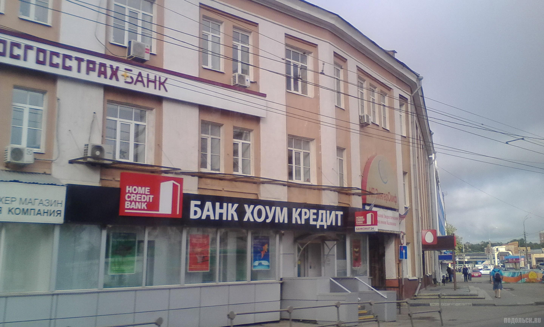 """Банк """"Хоум кредит"""" в Подольске. Комсомольская улица. Июль 2017."""