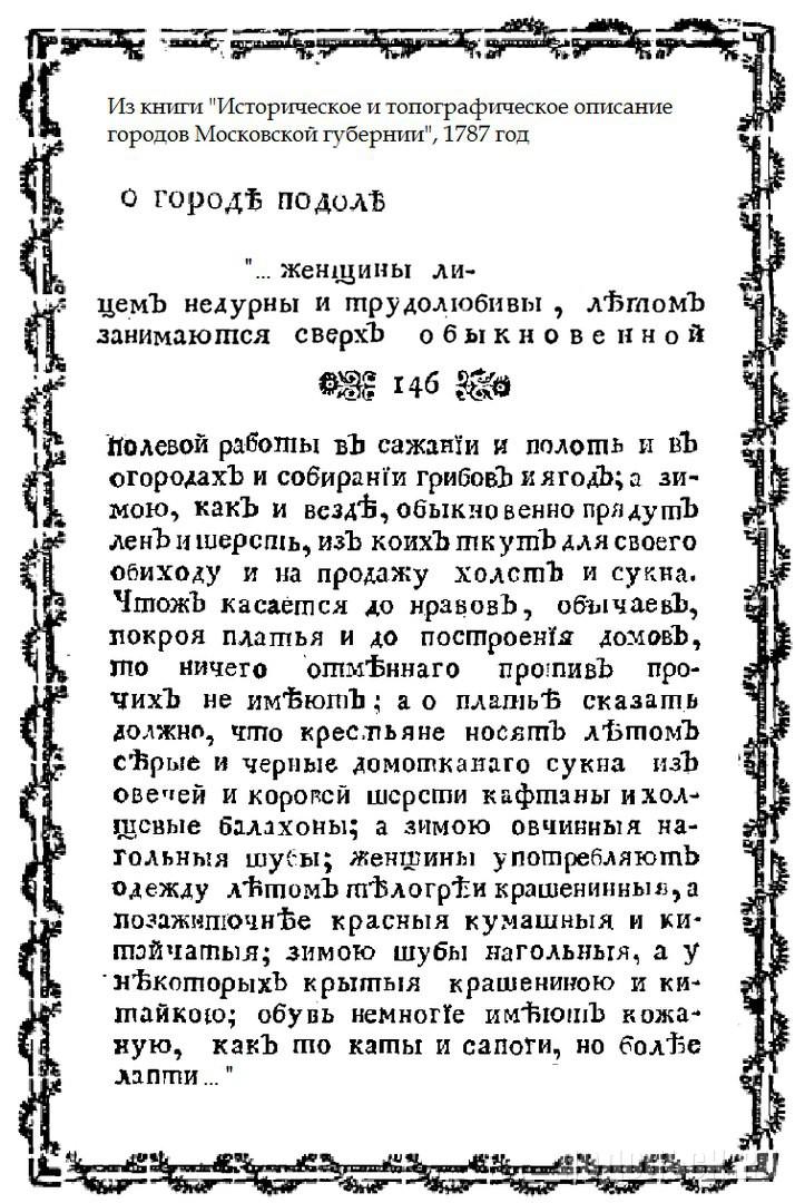 """Из """"Исторического и топографического описания городов Московской губернии"""" 1787 года."""
