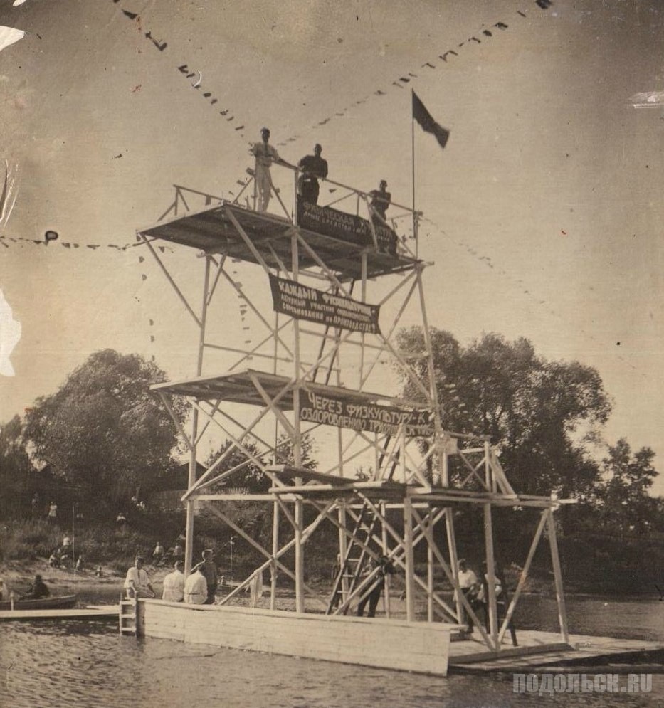Вышка для прыжков в воду на реке Пахре. - 1930-е гг.
