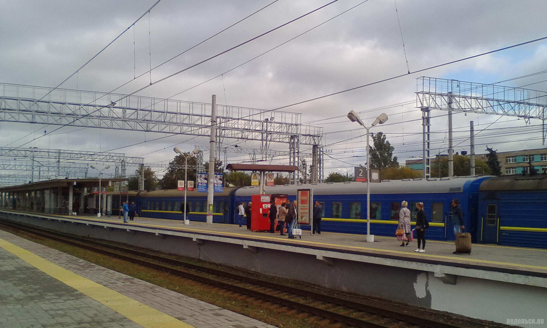 Поезд из Украины в Москву. Станция Подольск. 16.09.2017.