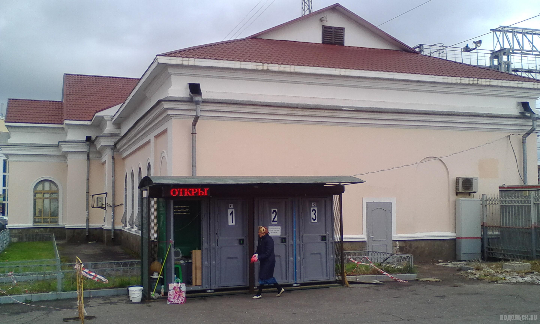 Биотуалеты на станции Подольск. 16.09.2017.
