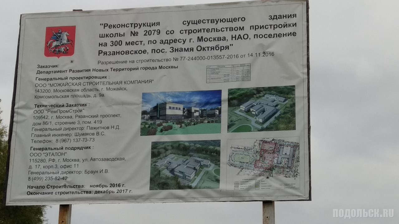 Строительство пристройки к школе в п. Знамя Октября. Сентябрь 2017.
