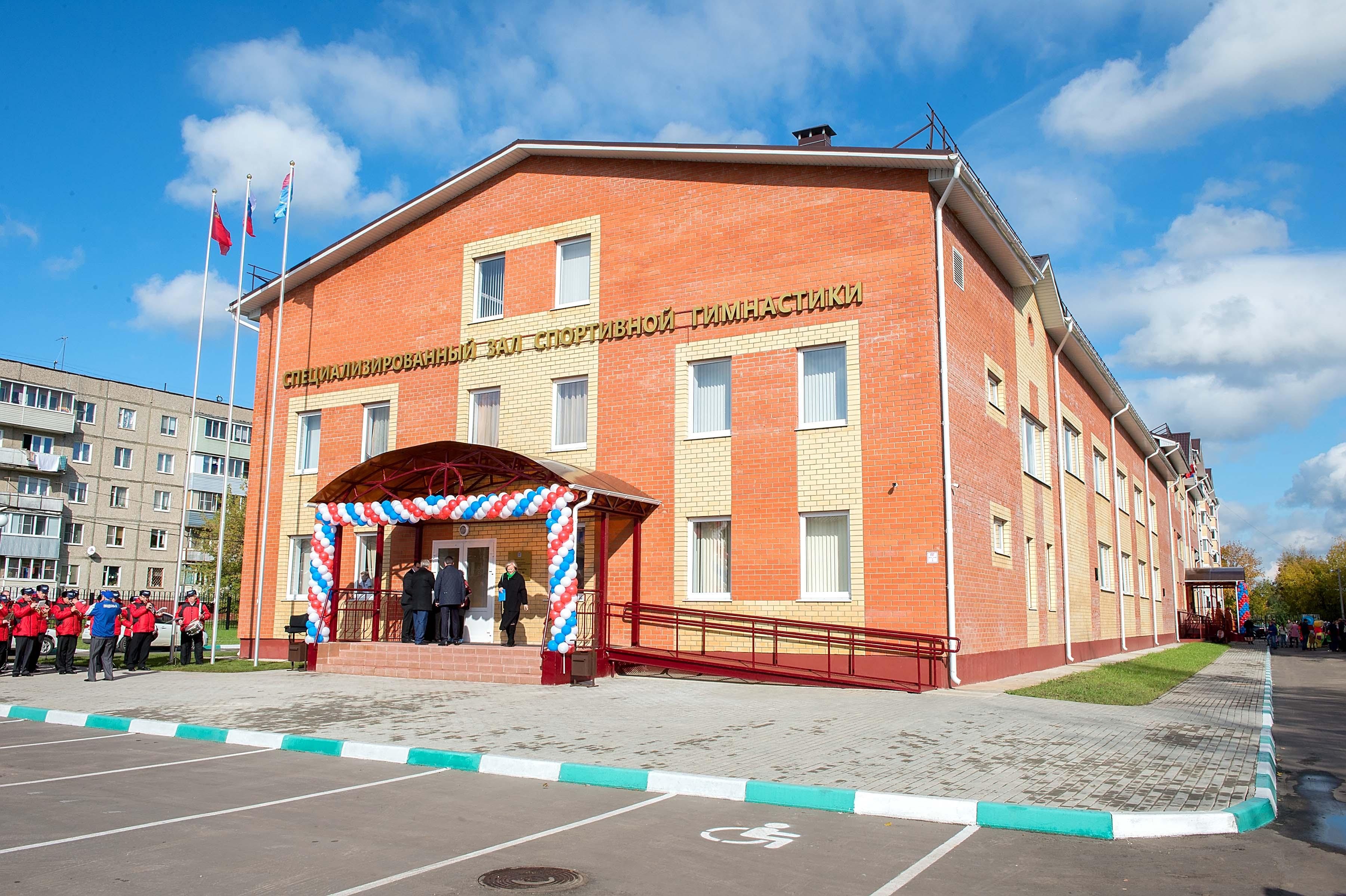 Открытие зала спортивной гимнастики в Железнодорожном 8 октября.