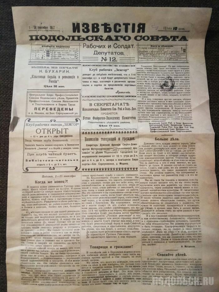 """""""Известия подольского Совета"""" за сентябрь 1917 г."""