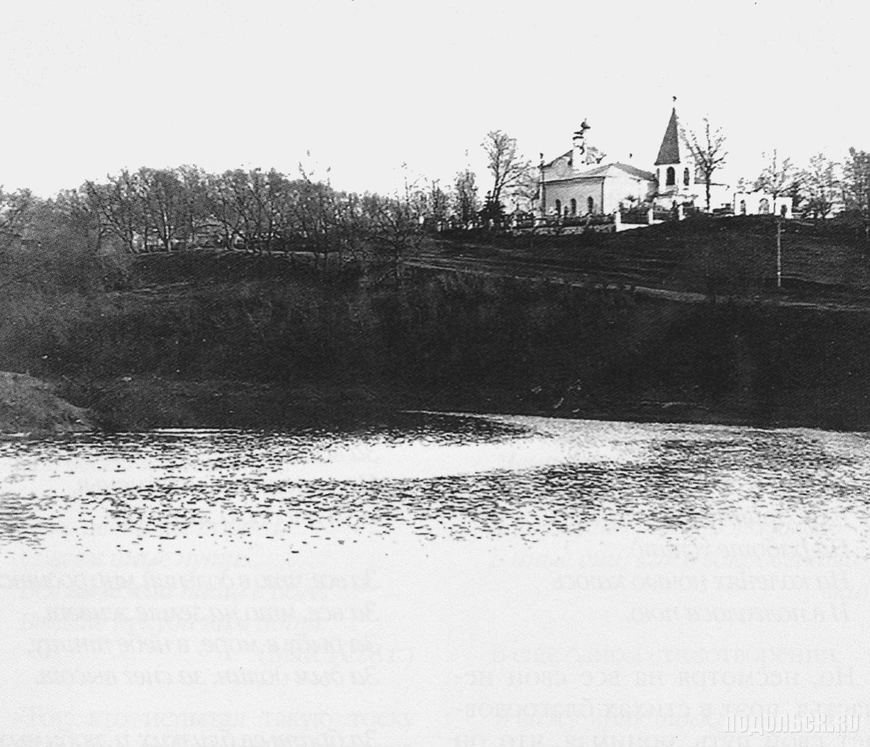 Вид с берега на церковь Воскресения Христова. 1910-1917 гг.