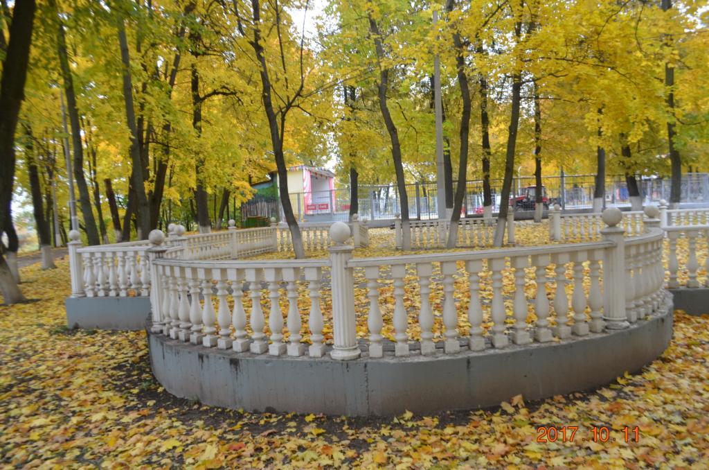 Осень в городском  парке. 2017. Баллюстрада.