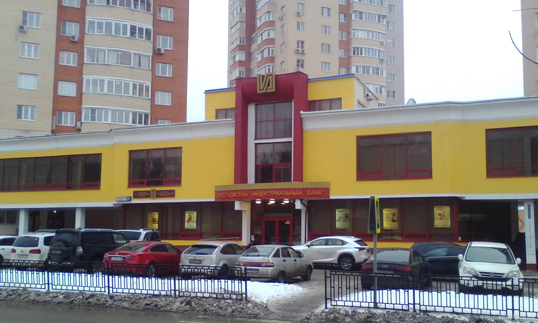 Московский индустриальный банк. Подольск, ул. Свердлова. 10 декабря 2017 г.