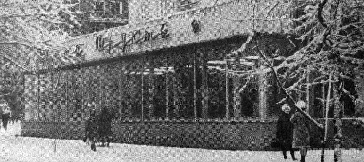 Революционный проспект, 19/21. 1977 г.