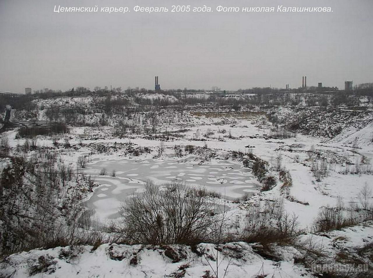 Цемянский карьер. Февраль 2005 г.