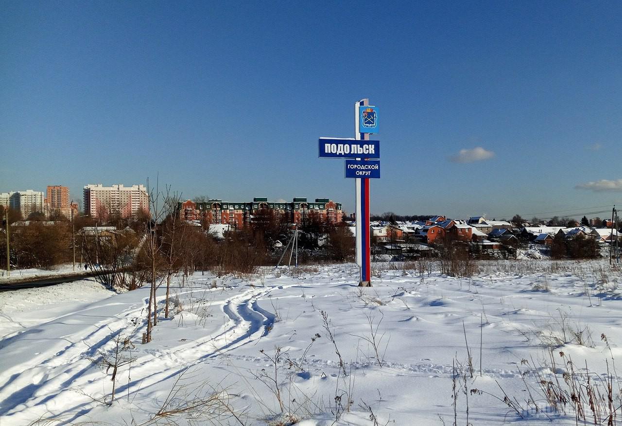 Граница Подольска и Новой Москвы у п. Ерино. Февраль 2018.
