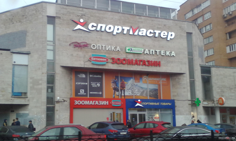 """""""Спортмастер"""" на Комсомольской, 46. 18.04.2018"""