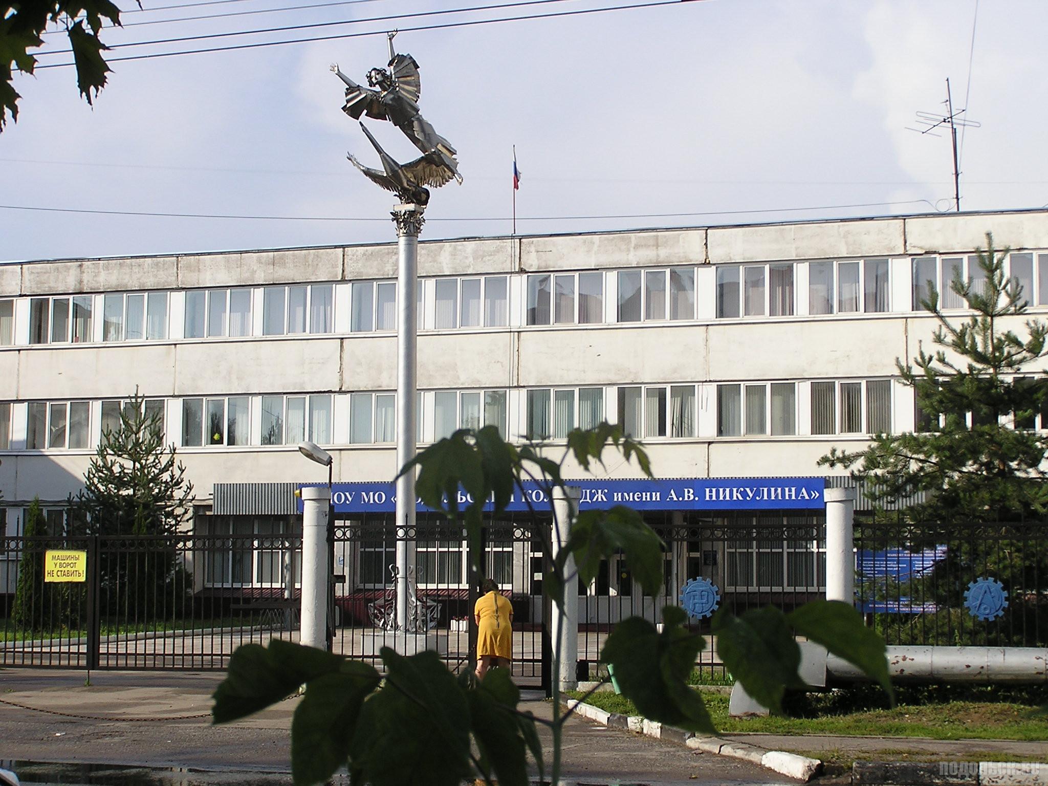 Колледж имени Никулина на Южном.