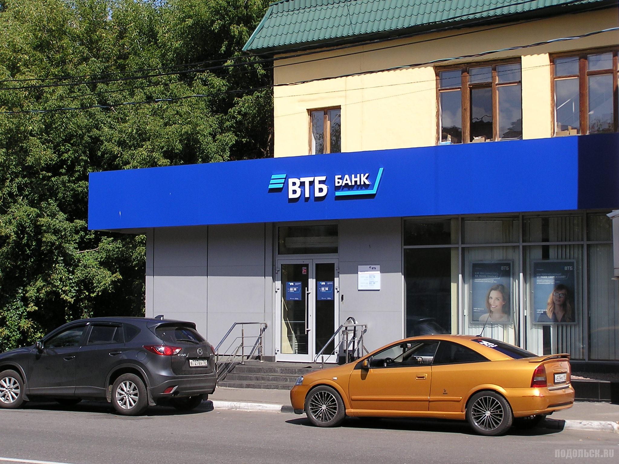 ВТБ Банк Подольск, Ревпроспект. 18.08.2018