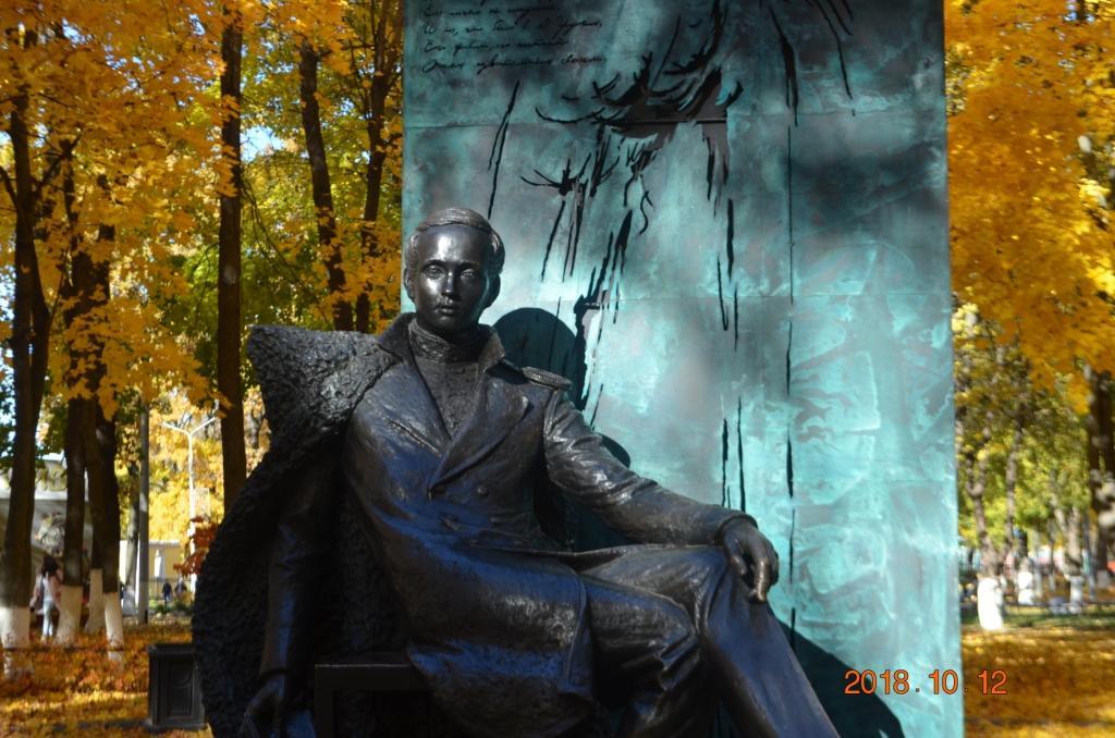 Памятник Лермонтовау в парке, октябрь 2018