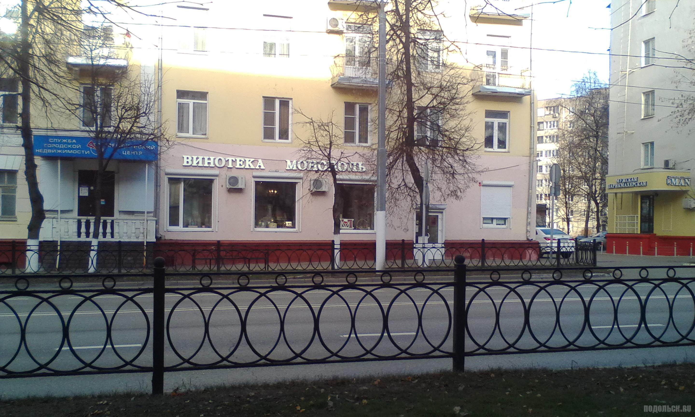 """""""Винотека Монополь"""", Подольск, Ревпроспект. 17.11.2018"""