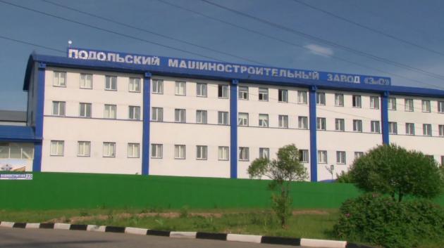 Подольский машиностроительный завод ЗиО