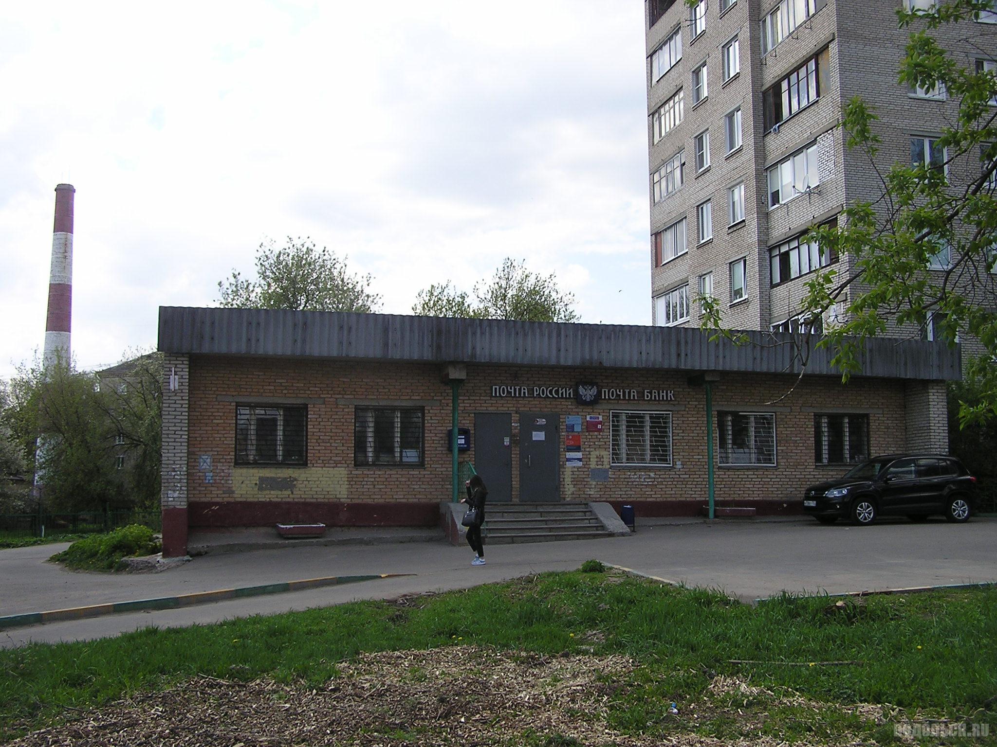 Почта России 142105. Б. Серпуховская, 54. 6 мая 2019