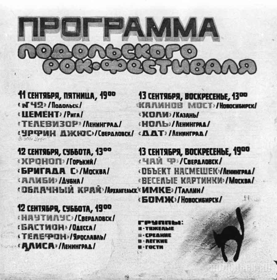 Программа рок-фестиваля