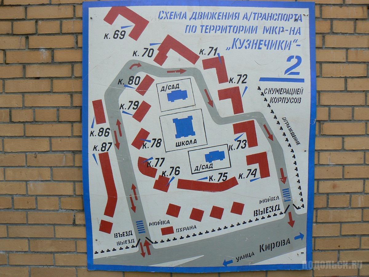 """Галерея Подольска - Схема движения автотранспорта в  """"Кузнечиках """" ."""
