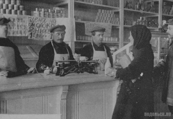 В магазине, 1917 г.