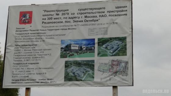 Строительство пристройки к школе в п. Знамя Октября